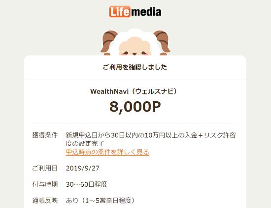 ポイ活サイトランキング1位ライフメディア長所③申込通知で確認