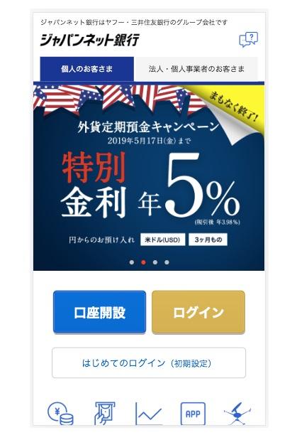 ポイ活サイト経由でジャパンネット銀行口座開設がおすすめ