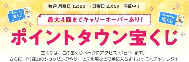ポイ活サイトランキング3位ポイントタウン宝くじ