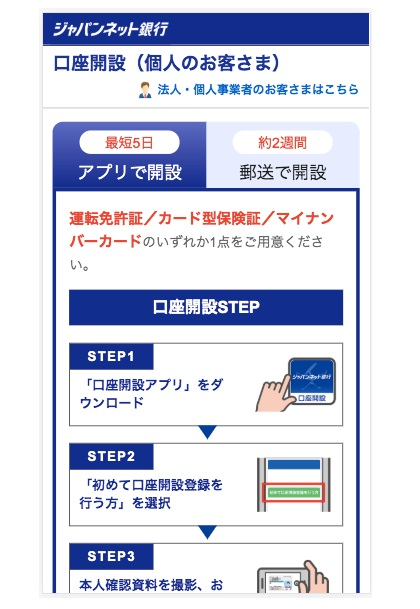 ポイ活サイト経由でジャパンネット銀行口座開設で月収ゲット