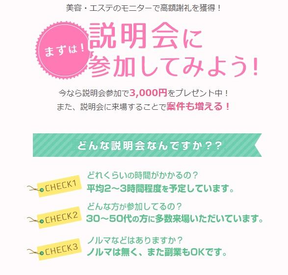 説明会参加で3,000円稼げる