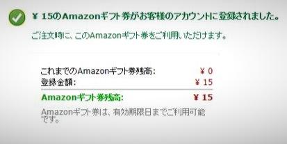 おすすめポイントサイトランキング10位「ECナビ」で購入したAmazonギフト券をアカウントに15円分登録完了
