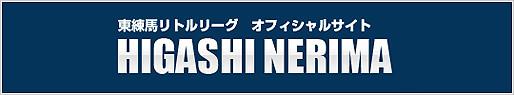 東練馬リトルリーグ オフィシャルサイト