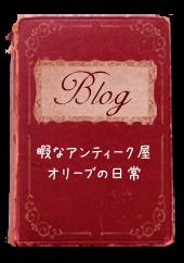 ブログ:暇なアンティークやオリーブの日常