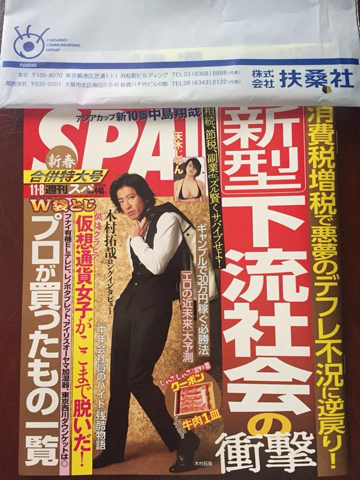 週刊SPA! 取材記事が掲載されました