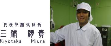 代表取締役社長 三浦 清貴 Kiyotaka Miura