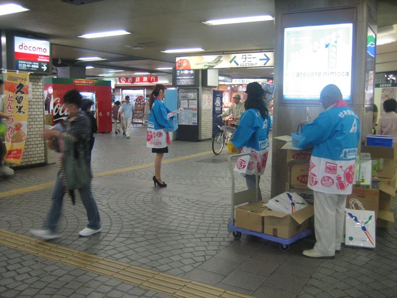 広報活動(西鉄久留米駅でのチラシ配布)