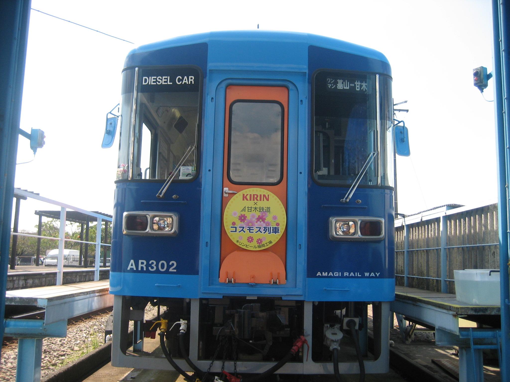 コスモス列車(AR302号)