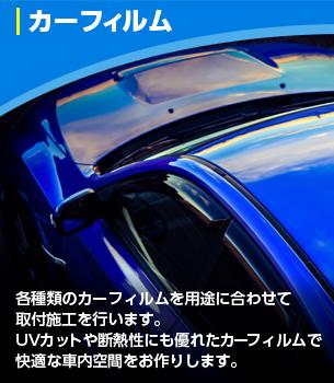 カーフィルム UVカットや断熱性に優れたカーフィルムで快適な車内空間を