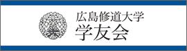 広島修道大学学友会