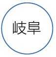 レンタカー事業者を探す(岐阜)