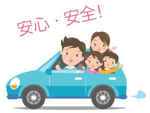 安心・安全 レンタカーイラスト