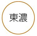 レンタカー事業者を探す(東濃)