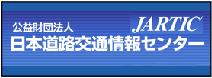 日本道路交通情報センター