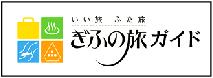 岐阜の旅ガイド