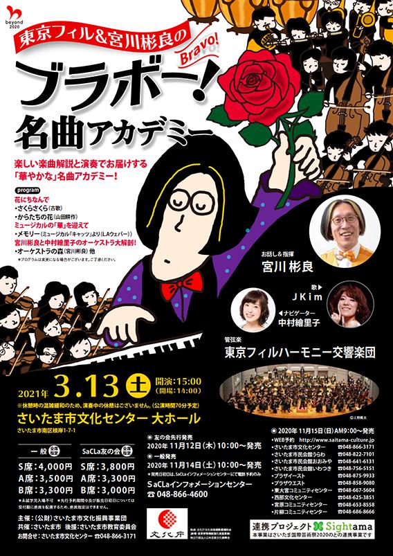 【出演情報】東京フィル&宮川彬良の「ブラボー!名曲アカデミー」