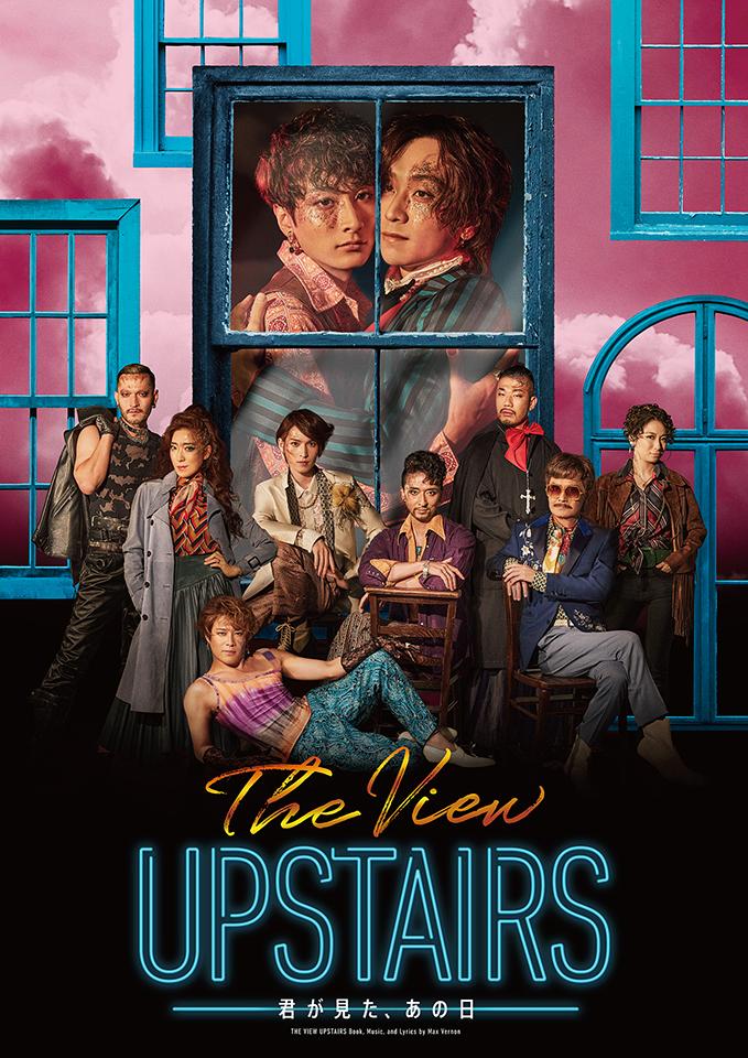【出演情報・詳細】ミュージカル「The View Upstairs ー君が見た、あの日ー」