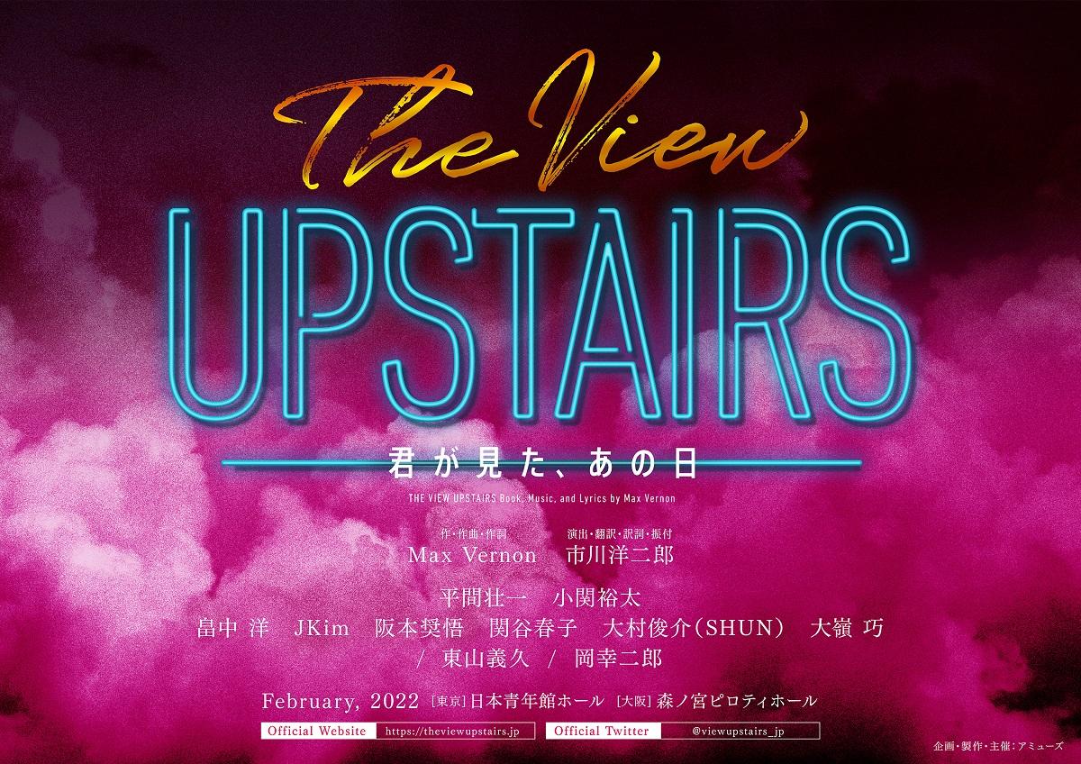 【出演情報】ミュージカル「The View Upstairs ー君が見た、あの日ー」