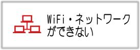 WiFiができない