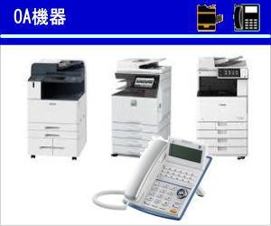 複合機、コピー機、ビジネスホン