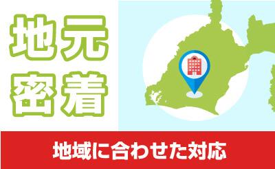 静岡建西部、浜松を対応エリア