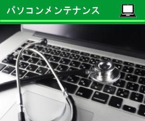 パソコン設定、パソコン修理