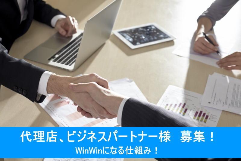 静岡県浜松市で事務機、OA機器、通信機器の販売代理店、複合機の卸、販売を募集しています