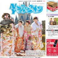 Vol.642号 (1/13/2011発行)