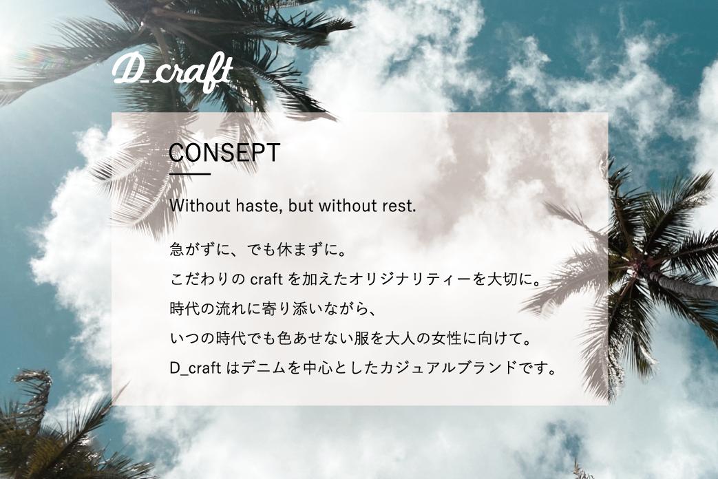 D_craft