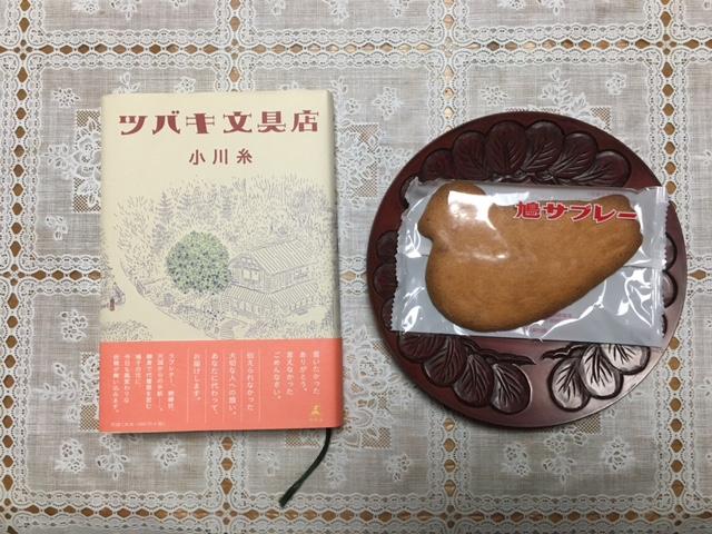 小川糸さんからのお土産、鳩サブレ。鎌倉彫のお盆に載せて。