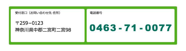 お問い合わせ先電話番号は、0463-71-0077です。