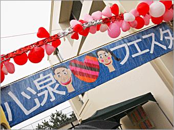 心泉♡ハートフェスタ2012入口