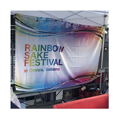 RAINBOW SAKE FESTIVAL