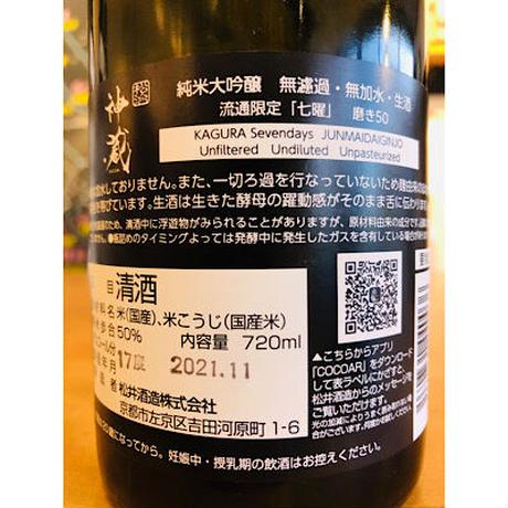 神蔵七曜中取り純米大吟醸 松井酒造 日本酒