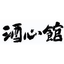酒心館 神戸酒心館 日本酒