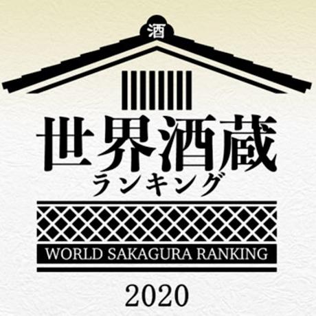 世界酒蔵ランキング 日本酒 地酒