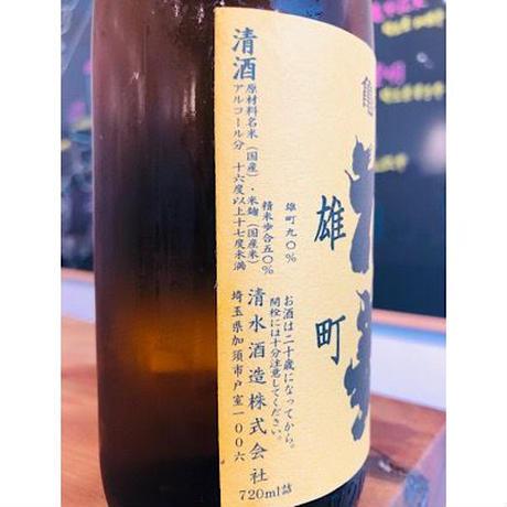 亀甲花菱雄町 清水酒造 日本酒
