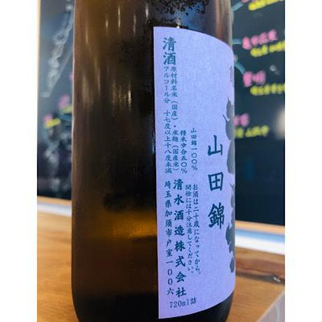 亀甲花菱山田錦 清水酒造 日本酒