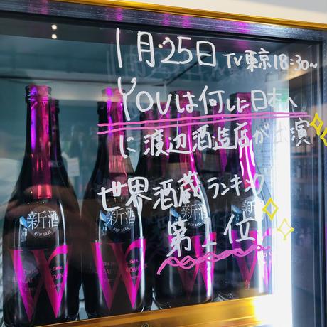 W日本酒 蓬莱 渡辺酒造店