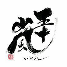 豊明 石井酒造 日本酒