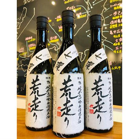 神蔵七曜荒走り純米大吟醸 松井酒造 日本酒