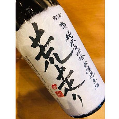 神蔵七曜純米大吟醸無濾過生原酒 松井酒造 日本酒
