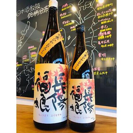 長陽福娘山田錦純米ひやおろし 岩崎酒造 日本酒