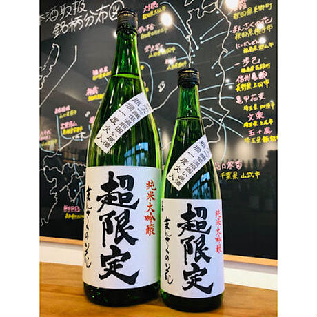 まんさくの花純米大吟醸超限定 日の丸醸造 日本酒