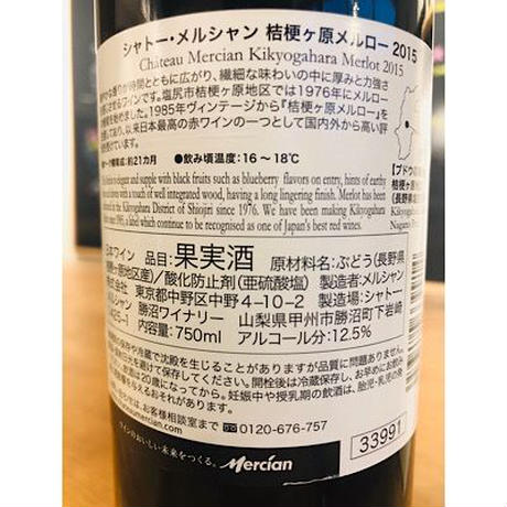 桔梗ヶ原メルロー2015 赤ワイン
