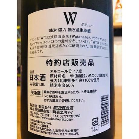 強力純米無濾過生原酒 日本酒 地酒