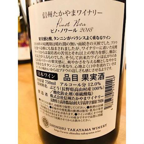 信州たかやまワイン
