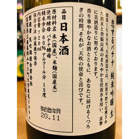 天吹恋するバナナ 天吹酒造 日本酒