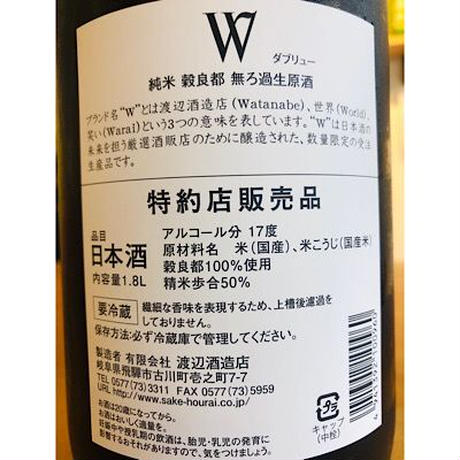 穀良都50純米無濾過生原酒 日本酒 地酒