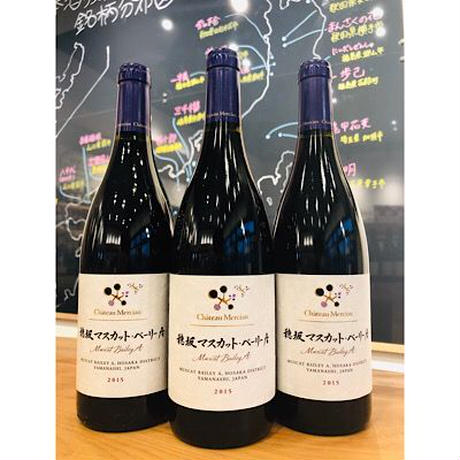 穂坂マスカットベリーA2015 赤ワイン